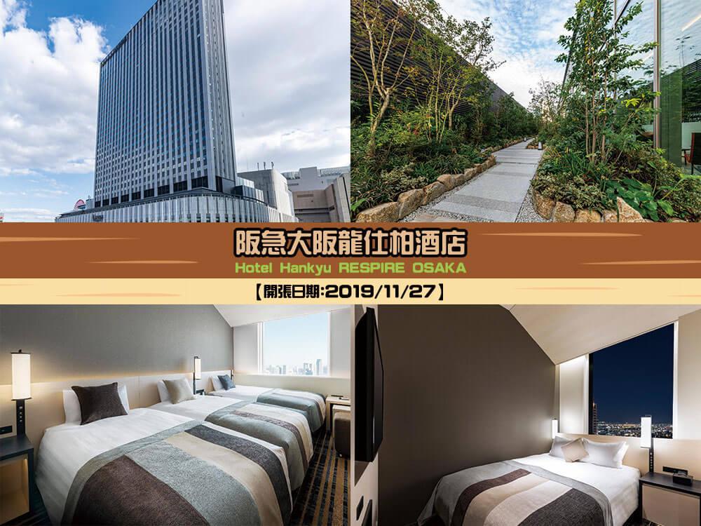 阪急大阪龍仕柏酒店 (Hotel Hankyu RESPIRE OSAKA)