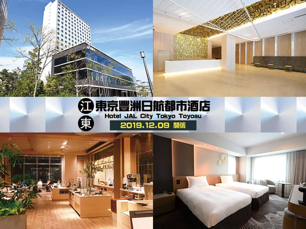 東京豐洲日航都市酒店 (Hotel JAL City Tokyo Toyosu)