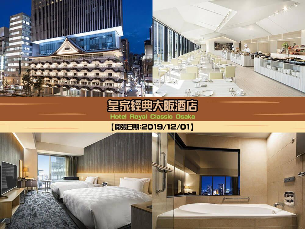 皇家經典大阪酒店 (Hotel Royal Classic Osaka)