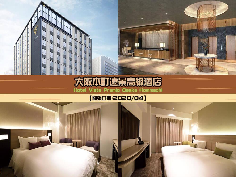 大阪本町遠景高級酒店 (Hotel Vista Premio Osaka Hommachi)