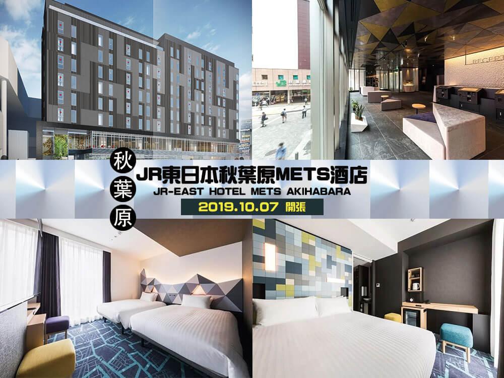 JR東日本秋葉原METS酒店 (JR-East Hotel Mets Akihabara)