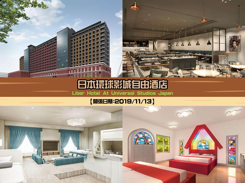 日本環球影城自由酒店 (Liber Hotel At Universal Studios Japan)