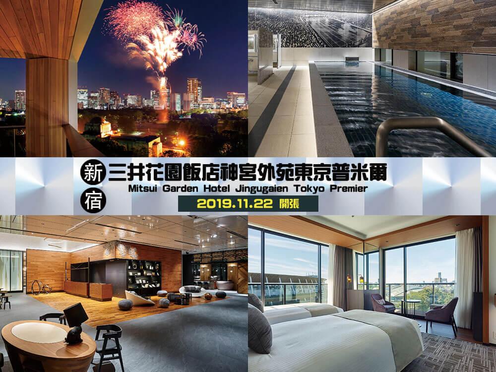 三井花園飯店神宮外苑東京普米爾 (Mitsui Garden Hotel Jingugaien Tokyo Premier)