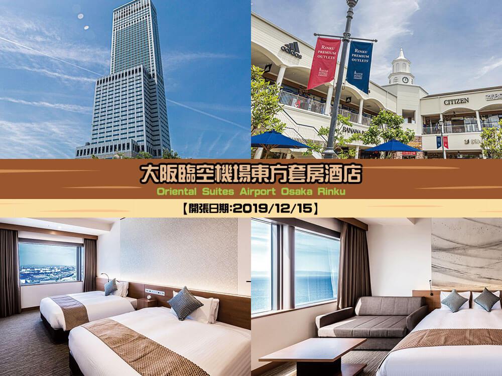 大阪臨空機場東方套房酒店 (Oriental Suites Airport Osaka Rinku)