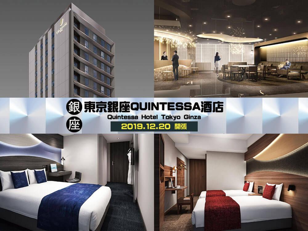 東京銀座QUINTESSA酒店 (Quintessa Hotel Tokyo Ginza)