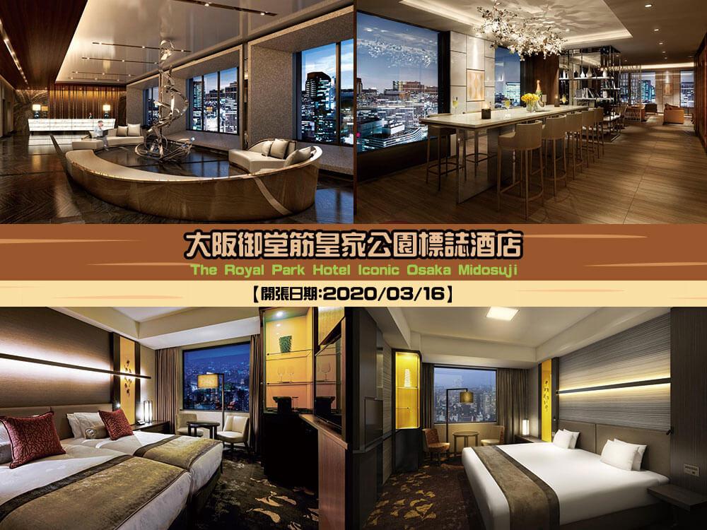 大阪御堂筋皇家公園標誌酒店 (The Royal Park Hotel Iconic Osaka Midosuji)
