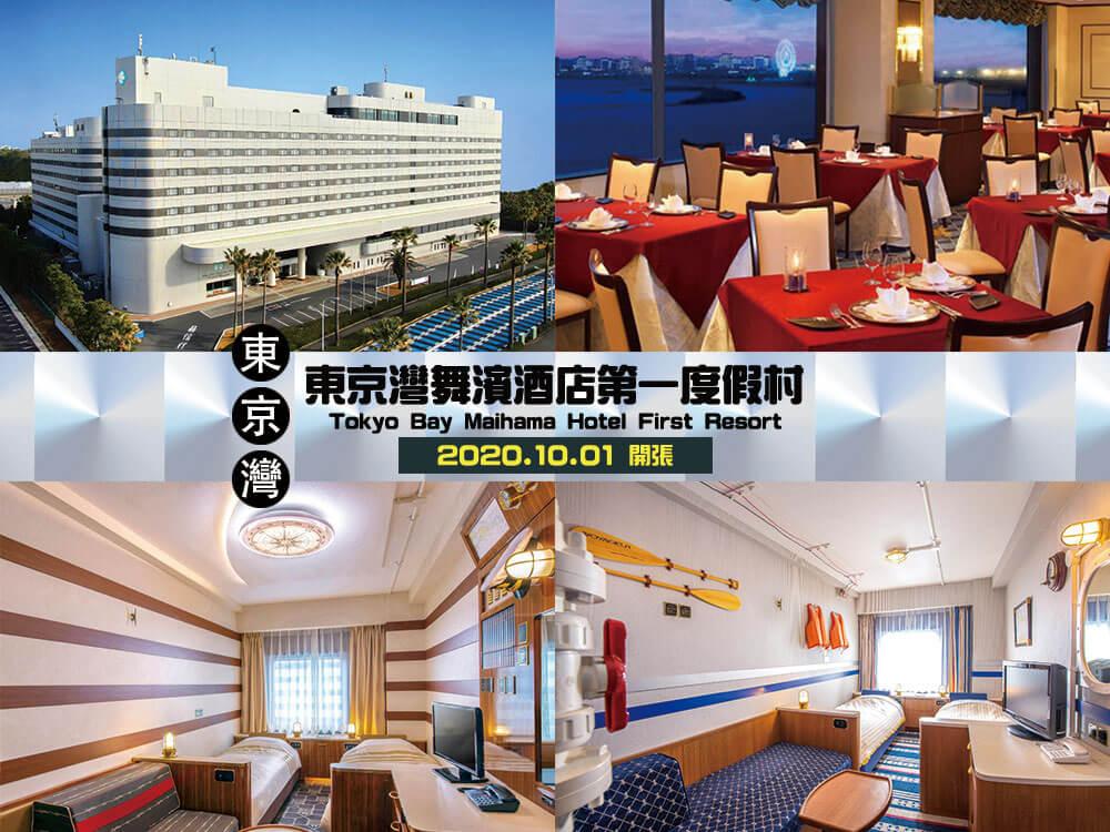 東京灣舞濱酒店第一度假村 (Tokyo Bay Maihama Hotel First Resort)