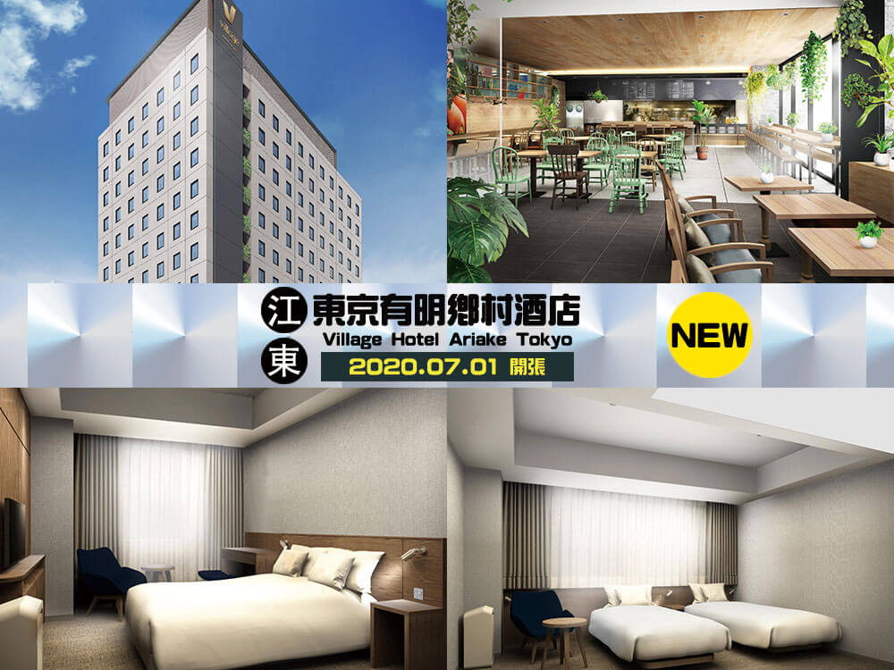 東京有明鄉村酒店 (Village Hotel Ariake Tokyo)