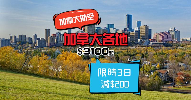 全線加拿大優惠!香港 飛 溫哥華$3100起/其他城市$3978起,只限3日 - 加拿大航空
