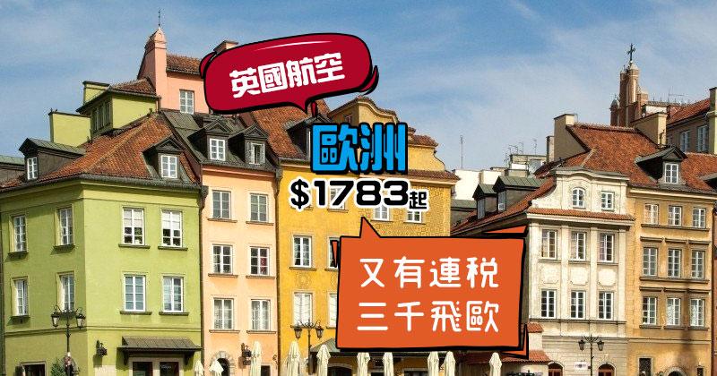 連稅三千!香港 直航 歐洲 $1783起,連23kg行李 - 英國航空