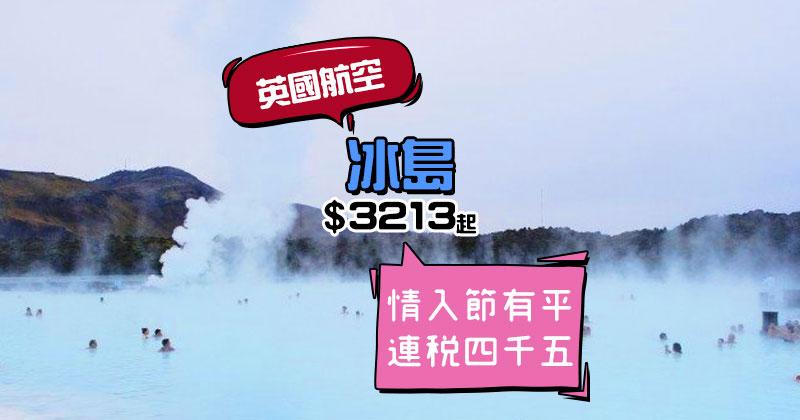 情人節平飛冰島!香港飛 雷克雅未克$3213起,明年2-3月出發 - 英國航空