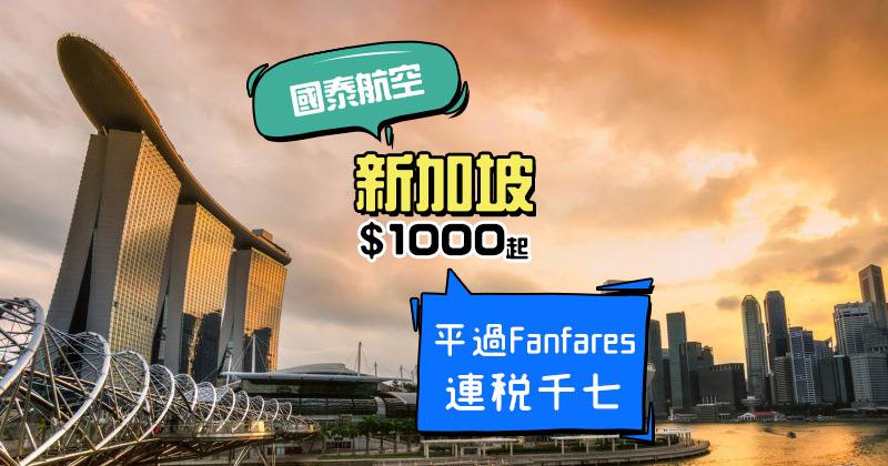 平過Fanfares!香港飛 新加坡$1000起,連30kg行李 - 國泰航空