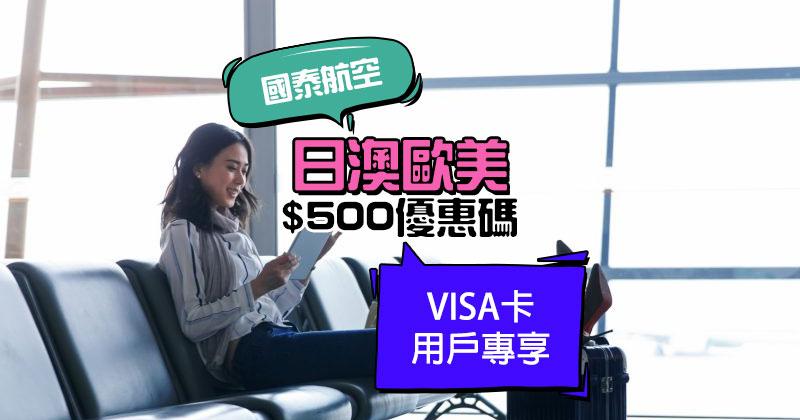 國泰 X VISA卡!指定經濟艙減$500,名額1400個 - 國泰航空