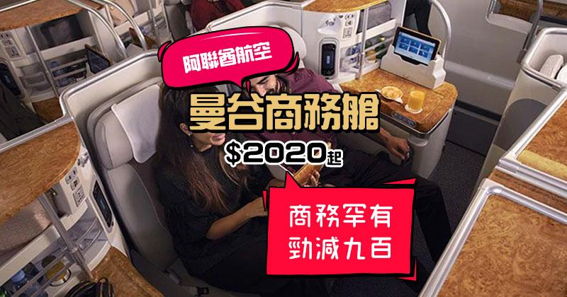 商務罕有減!香港飛 曼谷商務艙$2020起,40kg行李 - Emirates 阿聯酋航空