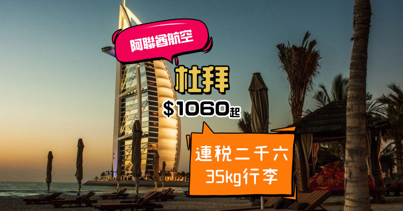 平遊阿聯酋國度!香港飛 杜拜 $1060起,35kg行李 - Emirates 阿聯酋航空