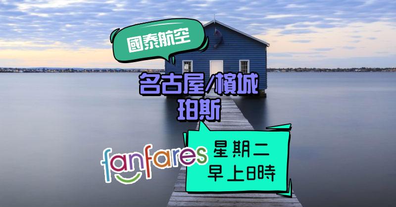 Fanfares【機票】名古屋/檳城 珀斯【套票】釜山/首爾,星期二早上8時 – 國泰航空 | 港龍航空