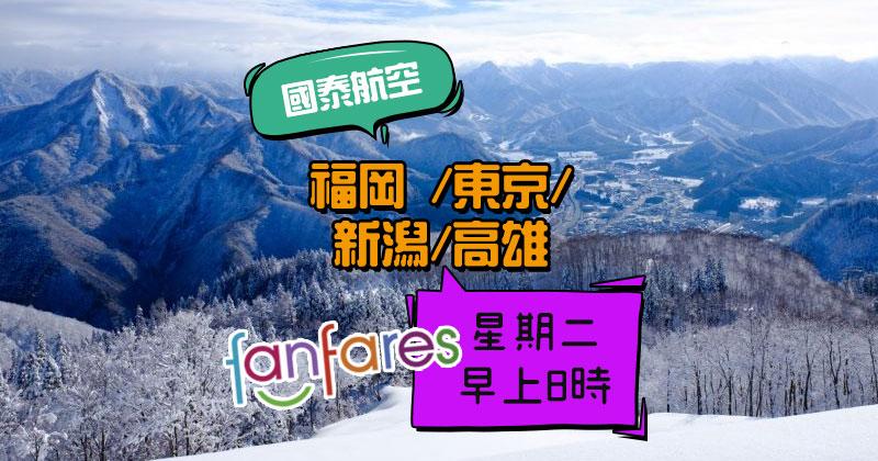Fanfares【機票】福岡 /東京/新潟/高雄【套票】西安,星期二早上8時 – 國泰航空 | 港龍航空