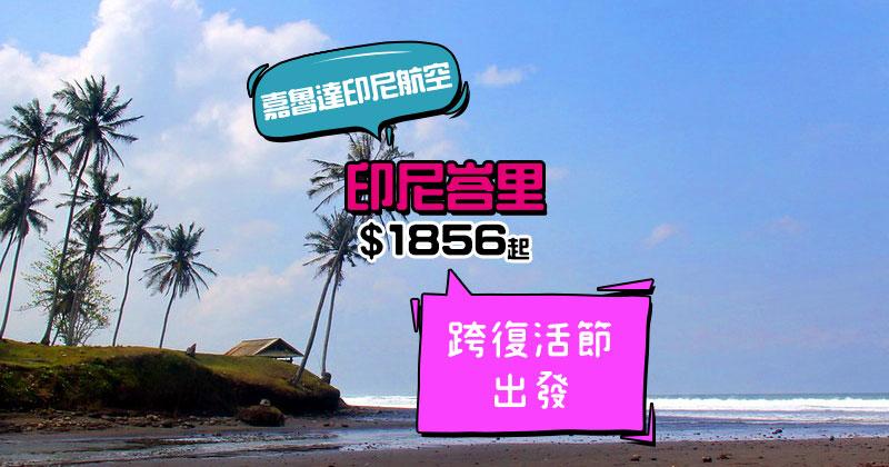 跨復活節出發!香港直飛 峇里 $1856起,6月前出發 - 嘉魯達印尼航空