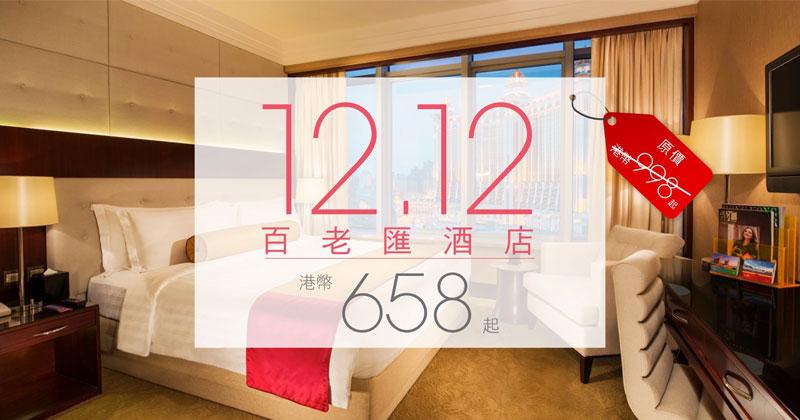 雙12優惠!澳門百老匯酒店 每晚$658起,限時24小時 - 澳門銀河