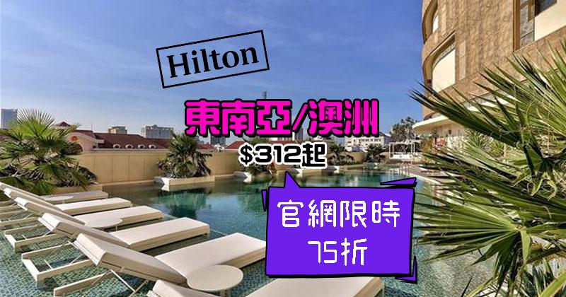 Hilton再出招!東南亞75折/澳洲酒店85折起,今日開賣 - Hilton