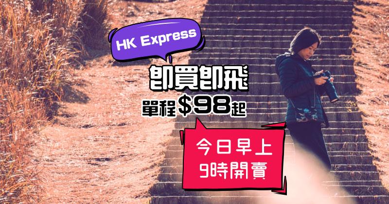 即買即飛!來回台中$98/越泰柬$118/日韓$168起 – HK Express