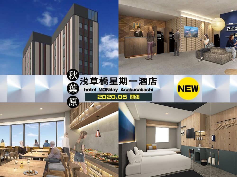 浅草橋星期一酒店 (hotel MONday Asakusabashi)
