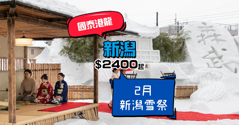 2月新潟雪祭,連稅唔洗三千!香港 直飛 新潟 $2400起,3月底前出發 - 國泰港龍航空