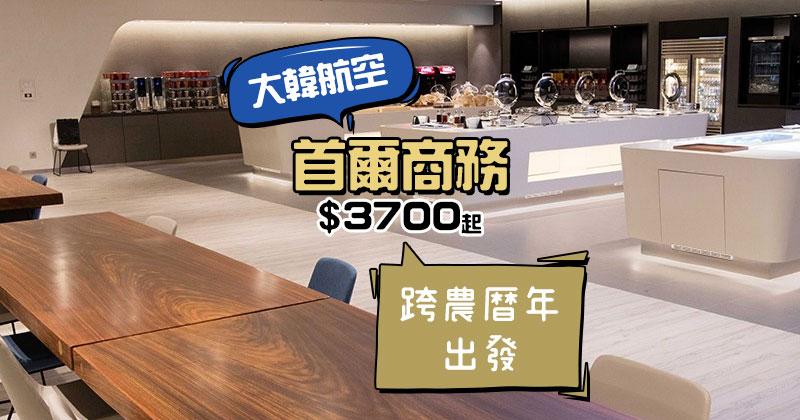 跨農曆年商務艙!香港飛 首爾$3700起,連46kg行李,4月前出發 - 大韓航空
