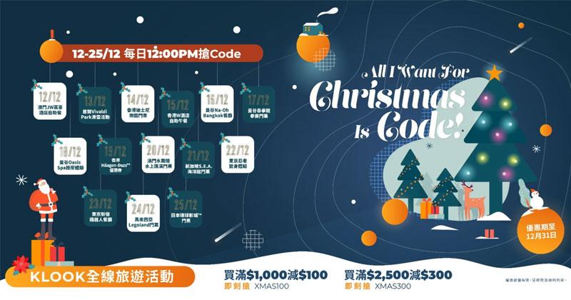 Klook 【聖誕狂搶Code!!!】滿HK$2,500減HK$300、日本環球影城門票買一送一