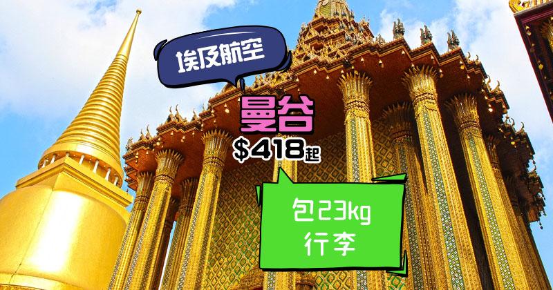 勁平,1月底前出發!香港 飛 曼谷 來回$418起,包23kg行李 - 埃及航空