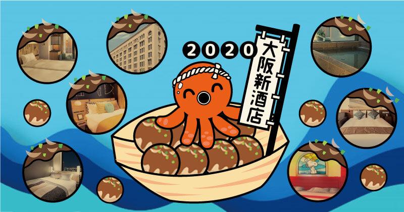 【大阪新酒店2020】新鮮出爐!14間大阪難波/梅田/本町/環球影城/新大阪/關西機場 新酒店推介!