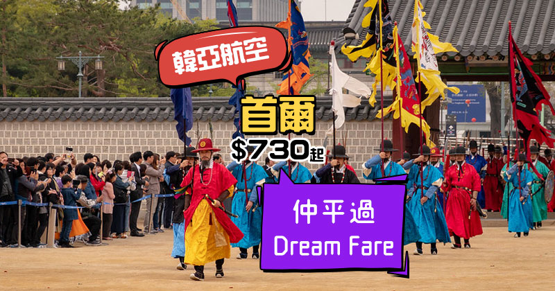 平過Dream Fare!香港飛 首爾$730起,包23kg行李 - 韓亞航空