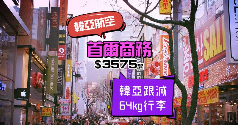 韓亞商務跟減!香港飛 首爾商務艙$3575起,包64kg行李 - 韓亞航空