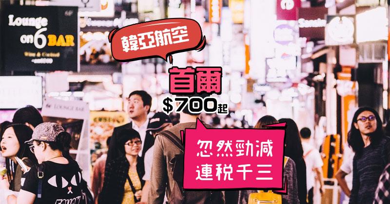 忽減,即飛優惠!香港飛 首爾$700起,包23kg行李 - 韓亞航空