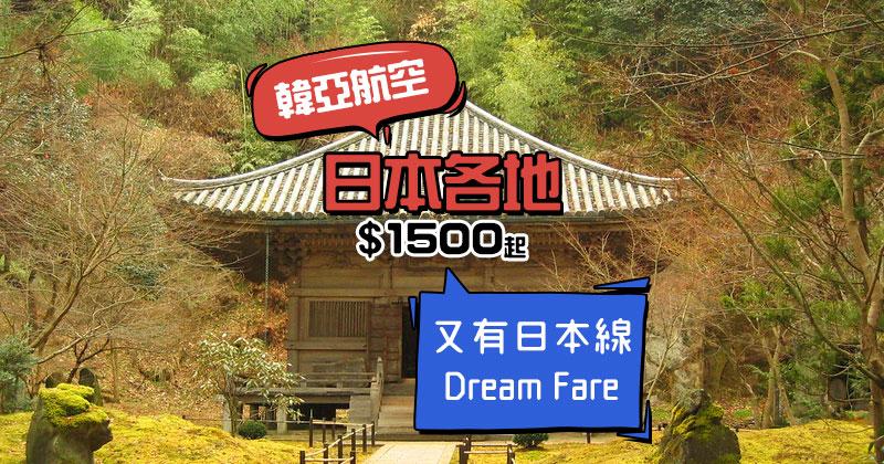 再有日本OZ Dream Fare!香港飛 日本各地$1500起,連23kg行李 - 韓亞航空