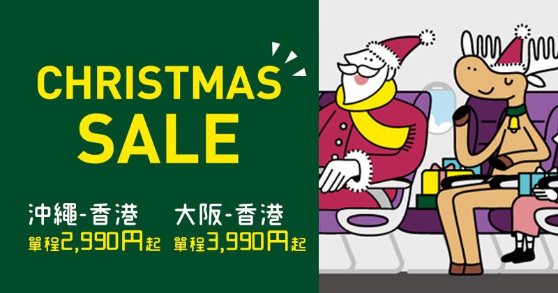 【回程機票】聖誕促銷!大阪/沖繩返香港 單程$208起,聽晚9點開賣 - 樂桃航空 Peach