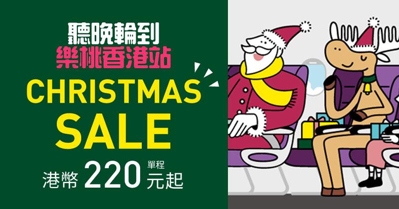 香港站【CHRISTMAS SALE】!香港飛 沖繩$220、大阪$280,明晚12點開賣 - 樂桃航空 Peach