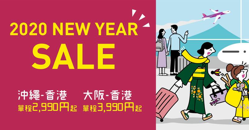 【回程機票】2020新年優憲!大阪/沖繩返香港 單程$  213起,聽晚11點開賣 - 樂桃航空 Peach