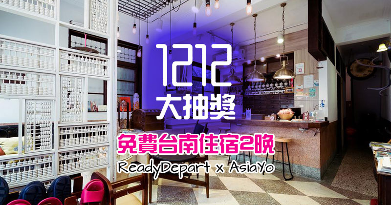 12.12活動!ReadyDepart X AsiaYo送免費台南住宿2晚