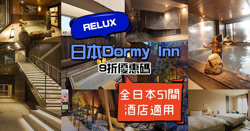 酒店優惠碼!日本51間【Dormy Inn】9折,3月底前入住 - Relux