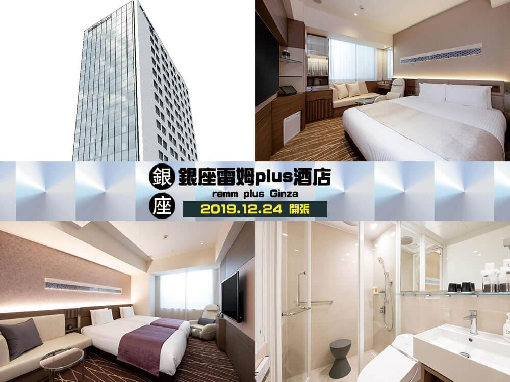 銀座雷姆plus酒店 (remm plus Ginza)
