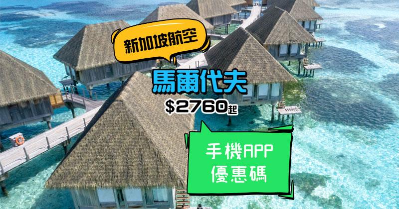 手機APP限定!香港飛新加坡$1110/馬爾代夫 $2760/三藩市$3040 - 新加坡航空