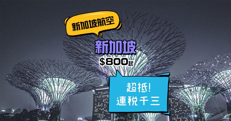 超抵!官網新年限定!香港飛 新加坡$800 - 新加坡航空