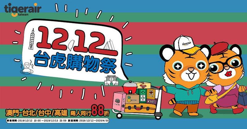 12.12台虎購物祭!澳門飛 台北/高雄/台中 2人同行88折,今早開賣 - 台灣虎航