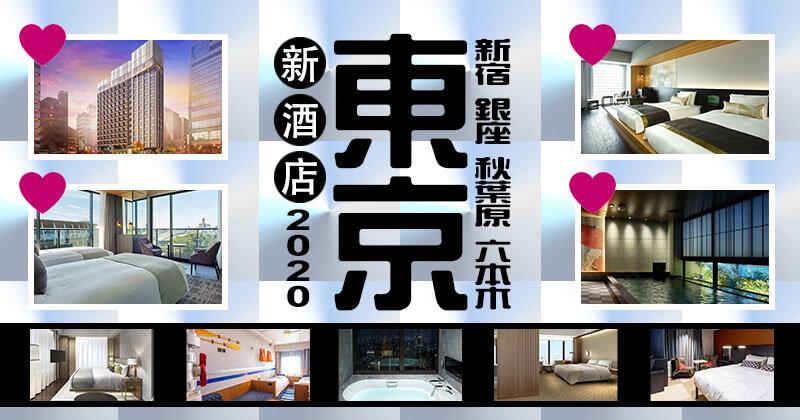 【東京新酒店2020 預先看】16間新宿/浅草/銀座/秋葉原/六本木/迪士尼新酒店推介!
