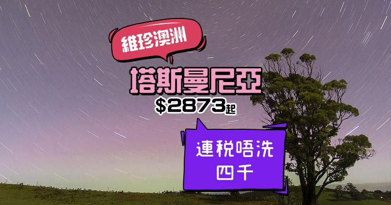 追粉紅極光!連稅唔洗四千!香港 飛 塔斯曼尼亞 $2873起,明年6月前出發 - 維珍澳洲航空