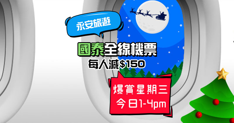 國泰機票優惠碼!國泰全線機票 每人減HK$150,只限今日1-4pm - 永安旅遊