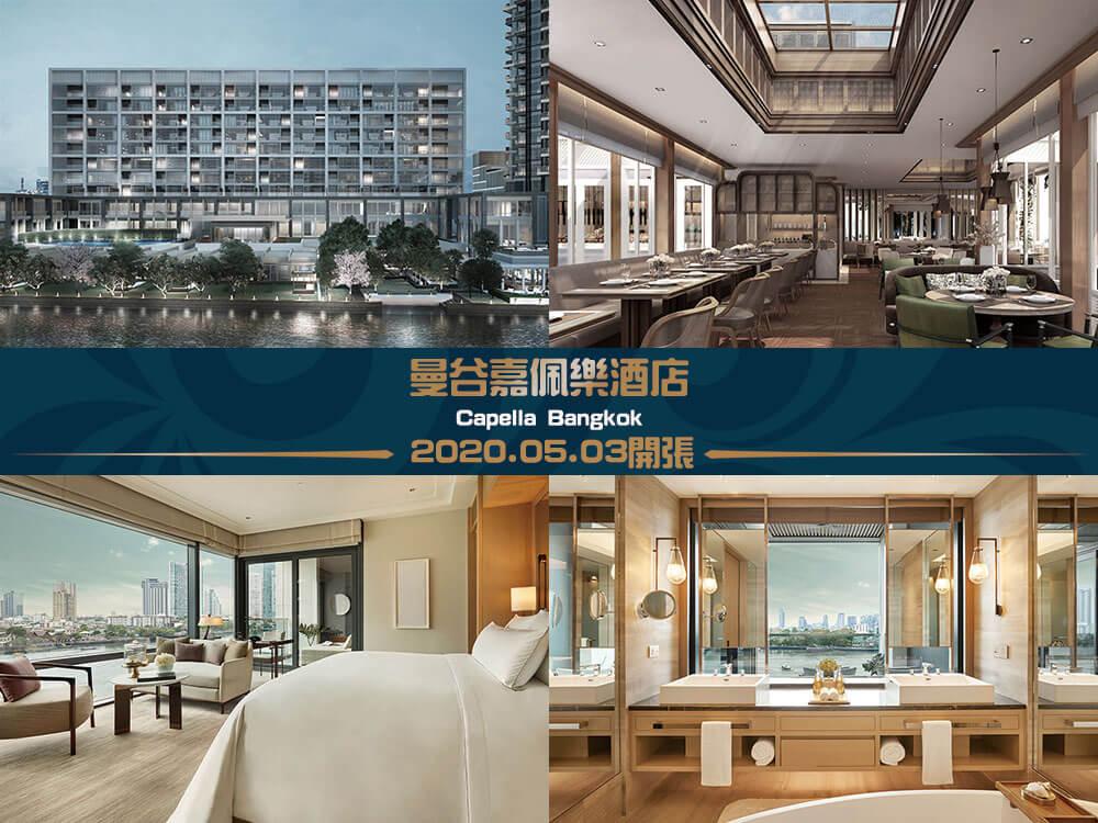 曼谷嘉佩樂酒店(Capella Bangkok)