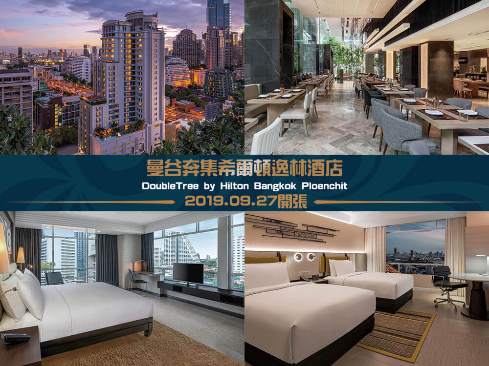 曼谷奔集希爾頓逸林酒店 (DoubleTree by Hilton Bangkok Ploenchit)