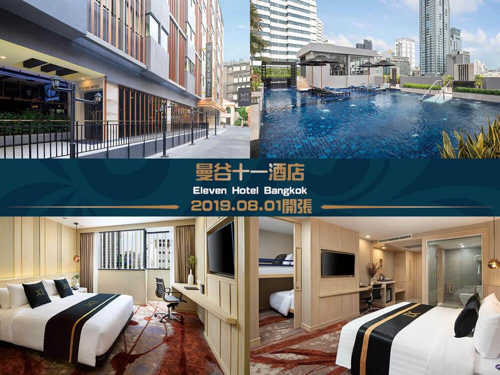 曼谷十一酒店 (Eleven Hotel Bangkok)